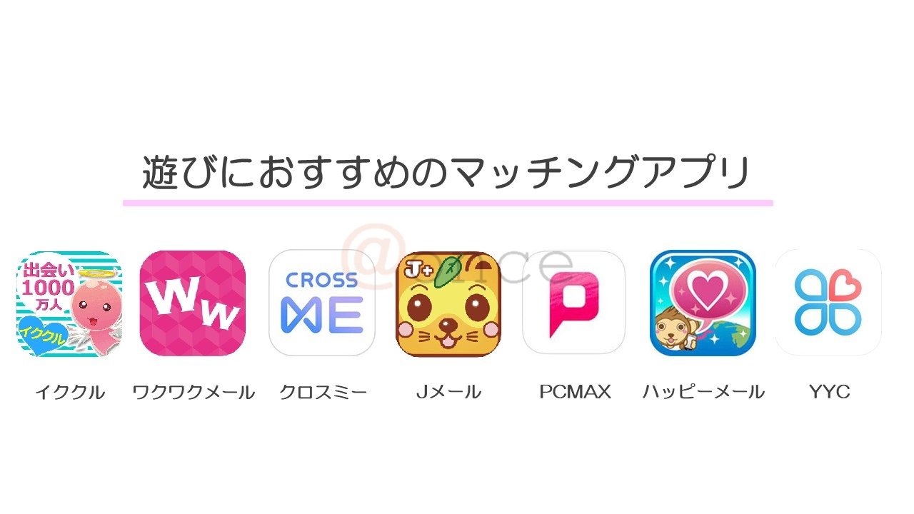 遊びにおすすめのマッチングアプリ