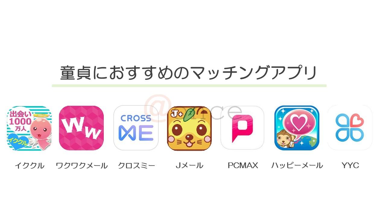 童貞におすすめのマッチングアプリ