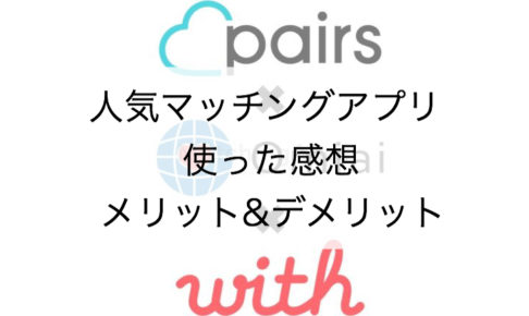 matchingapps-comparison-pairs-omiai-with-3
