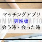 matchingapps-communication-4