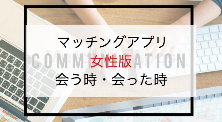 matchingapps-communication-5