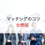 matchingapps-doubt-2