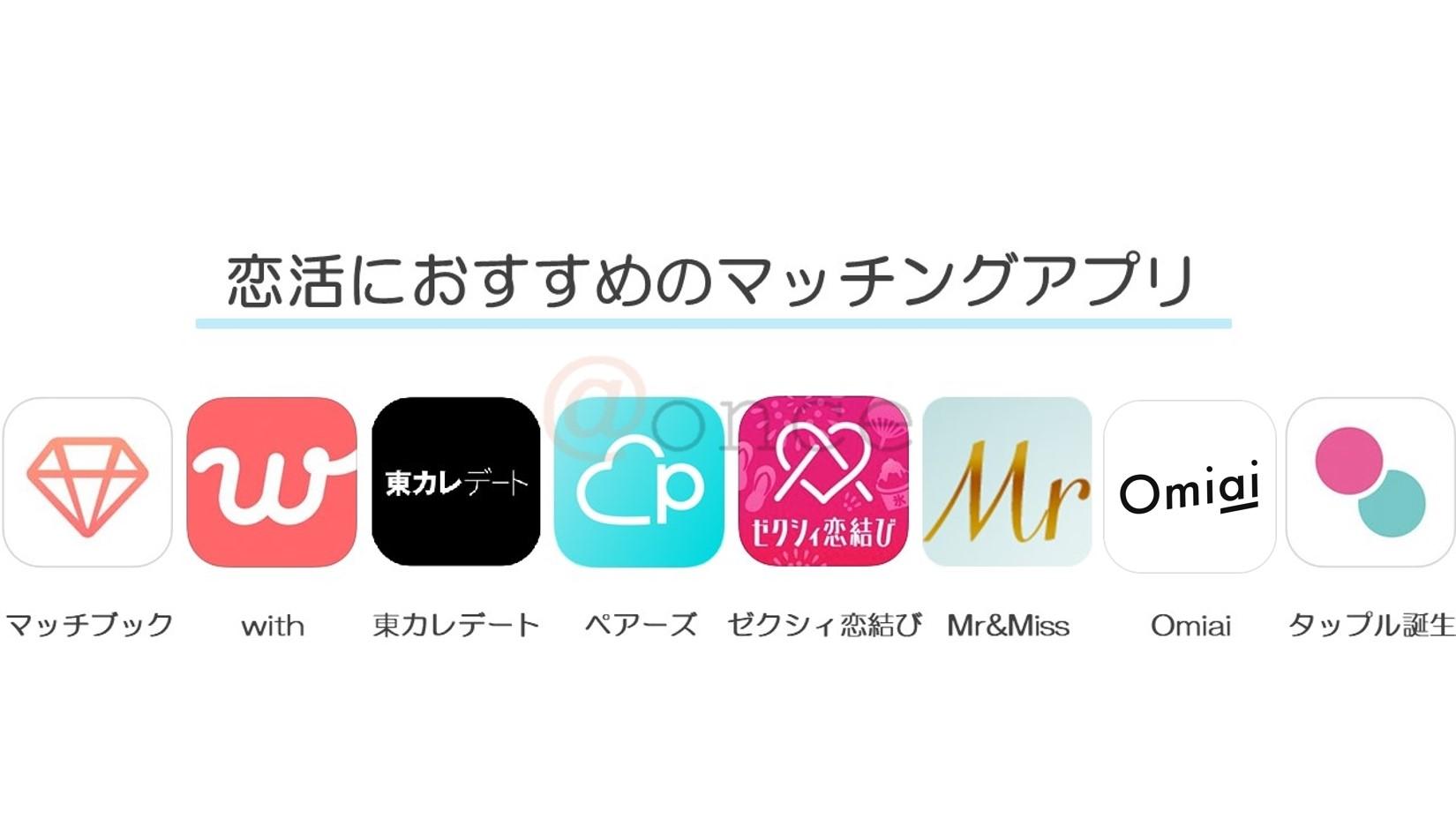 恋活におすすめのマッチングアプリ